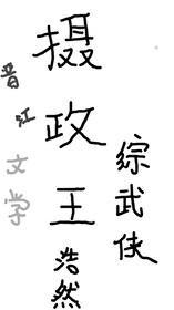 摄政王[综武侠]